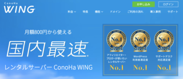 【無料あり】ConoHa WING(コノハウィング)の真実と裏側をレビューします【口コミ・評判】